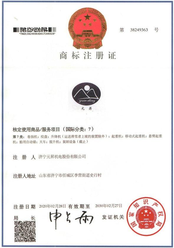 元昇商标注册证