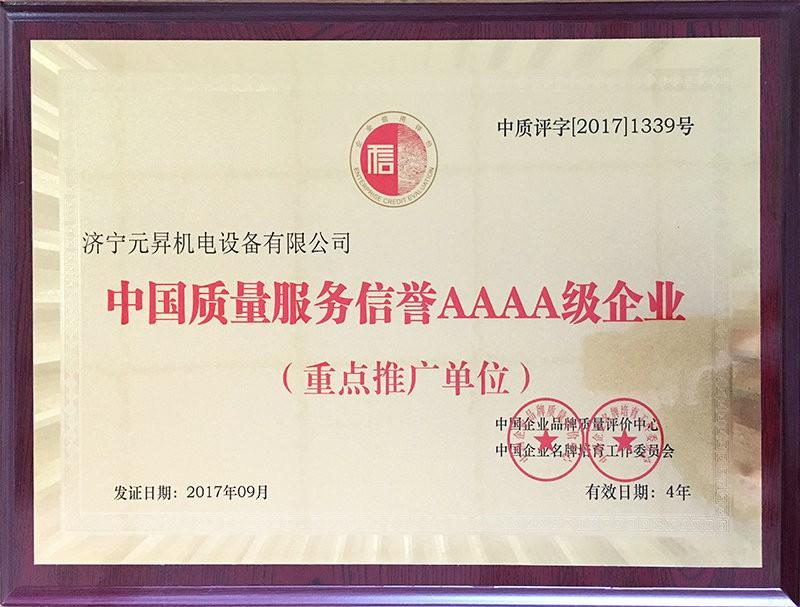 元昇机电AAAA级企业