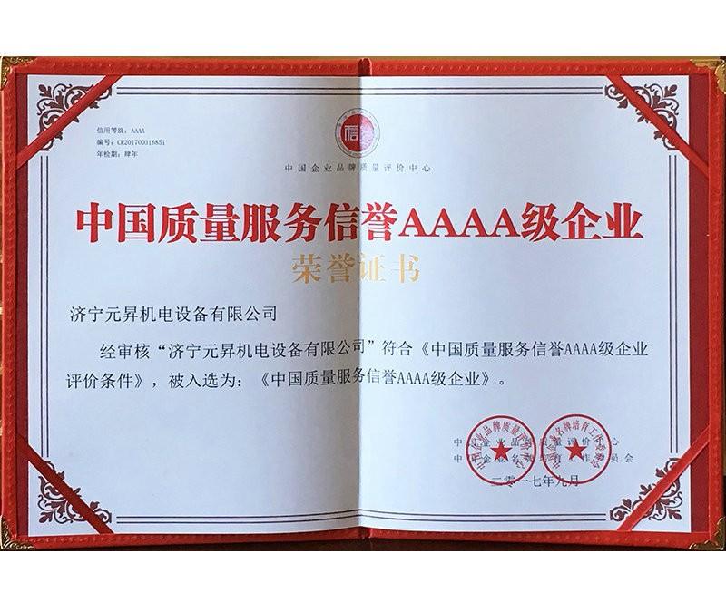 元昇机电服务信誉AAAA