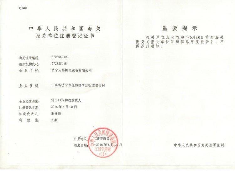 元昇机电海关注册登记书