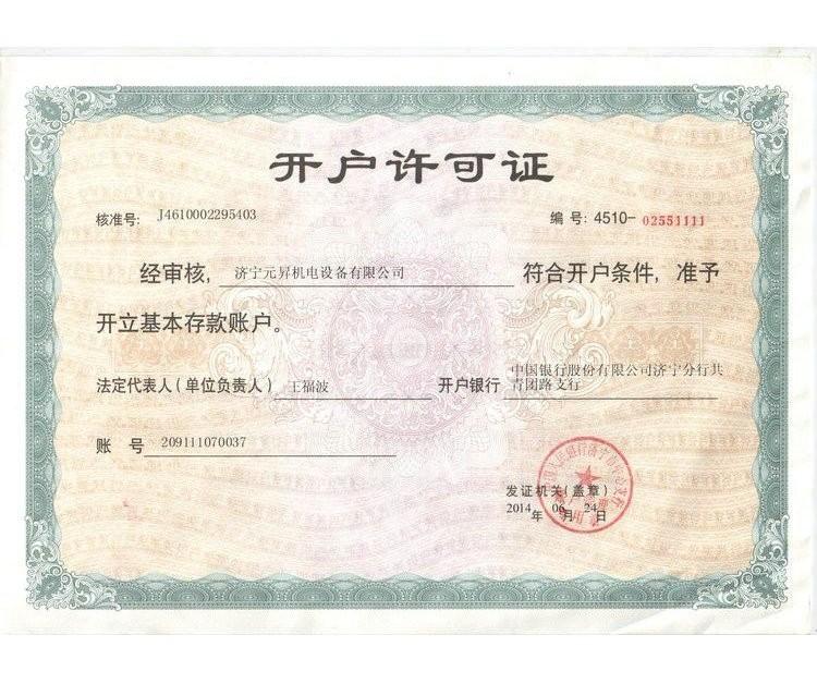 元昇机电开户许可证