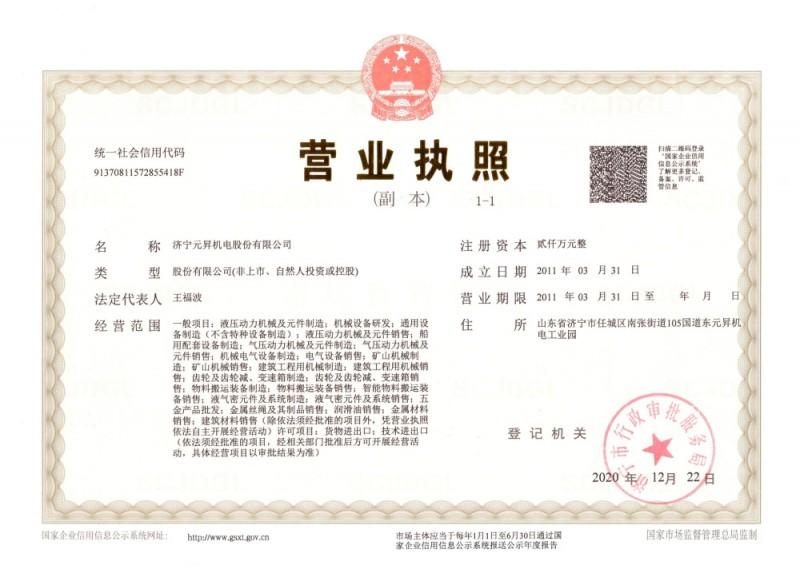 元昇机电三证合一营业执照