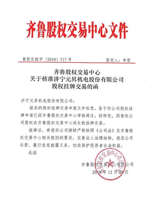 齐鲁股权交易中心文件
